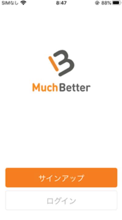 MuchBetter(マッチベター)のサインアップ画面