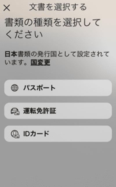 MuchBetter(マッチベター)の提出書類選択画面