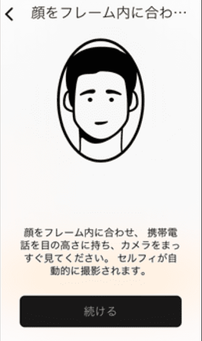 MuchBetter(マッチベター)の顔撮影