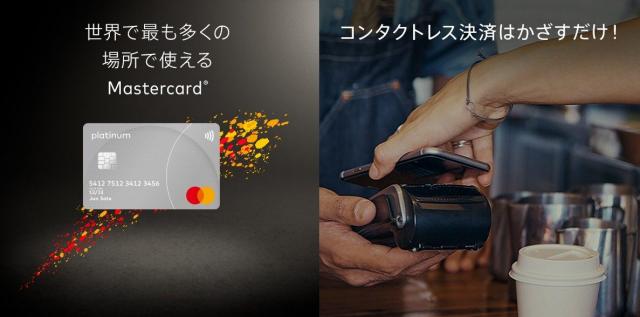 MasterCardでの入金方法