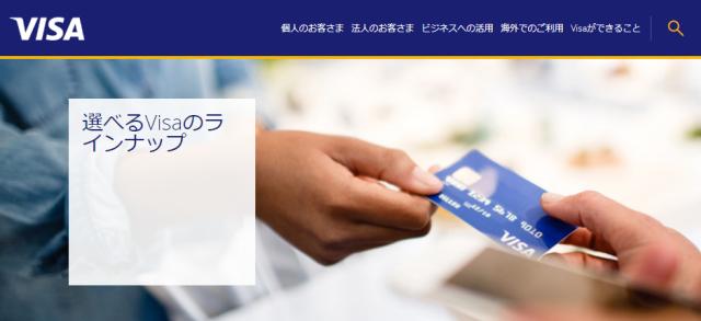 VISAカードでの入金方法