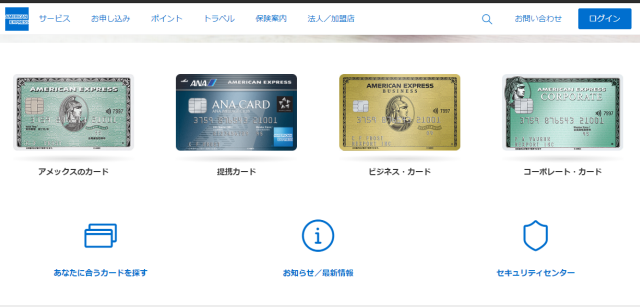 American Expressでの入金方法