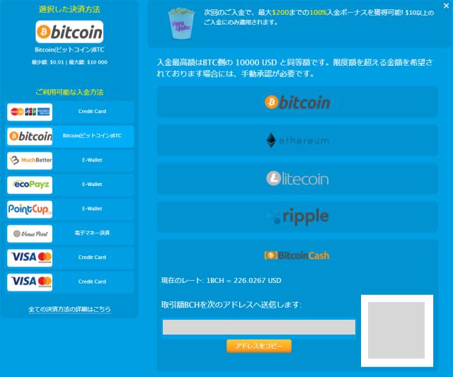 ビットコインキャッシュでの入金方法