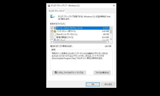 重い原因の解決法:ファイルを整理する