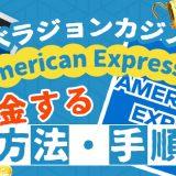 ベラジョンカジノにAmerican Express(アメックス)で入金する方法と手順