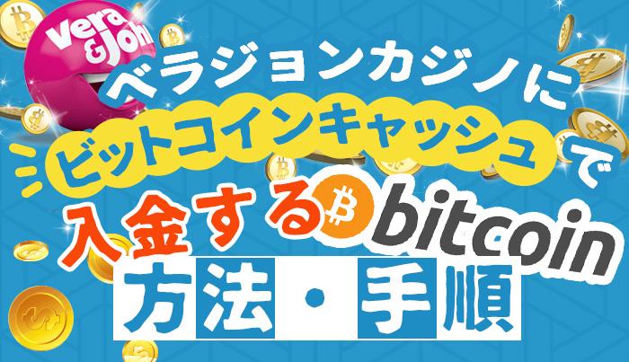 ベラジョンカジノにビットコインキャッシュで入金する方法と手順