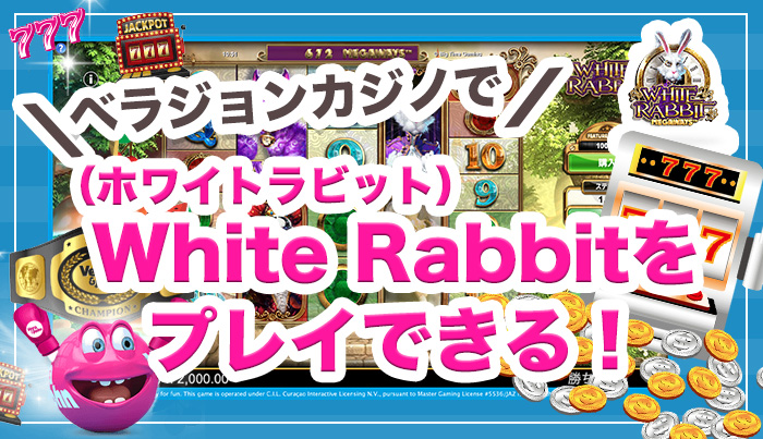 ベラジョンカジノでWhite Rabbit(ホワイトラビット)をプレイできる!