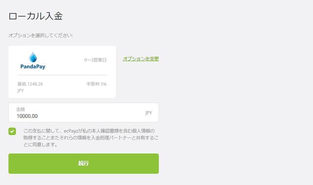 PandaPayの入金額入力画面