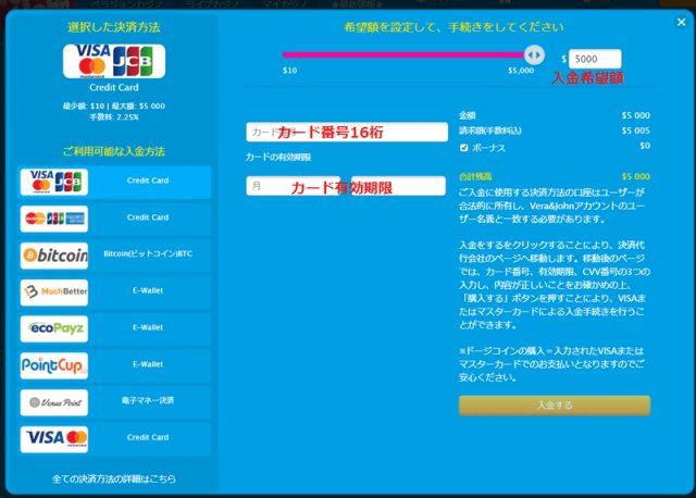 ベラジョンカジノのクレジットカード情報入力画面