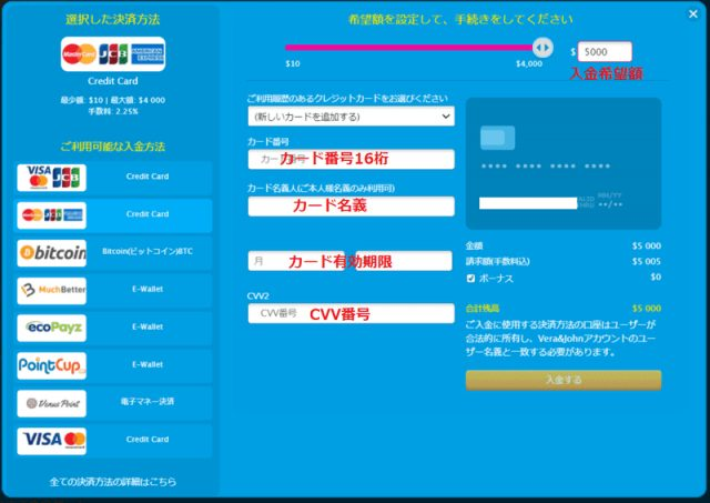 ベラジョンカジノのクレジットカード情報入力画面2
