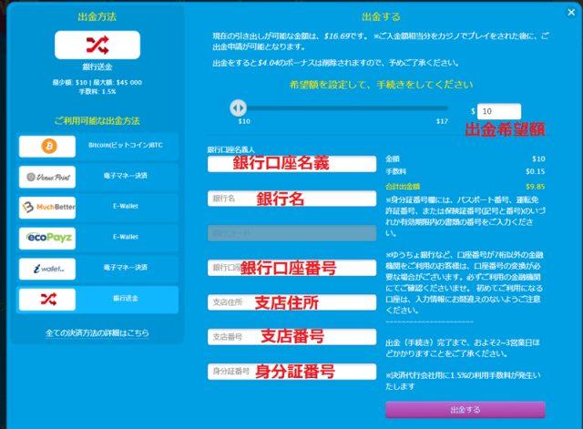ベラジョンカジノの銀行送金情報の入力