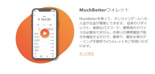 電子決済サービス「MuchBetter(マッチベター)」