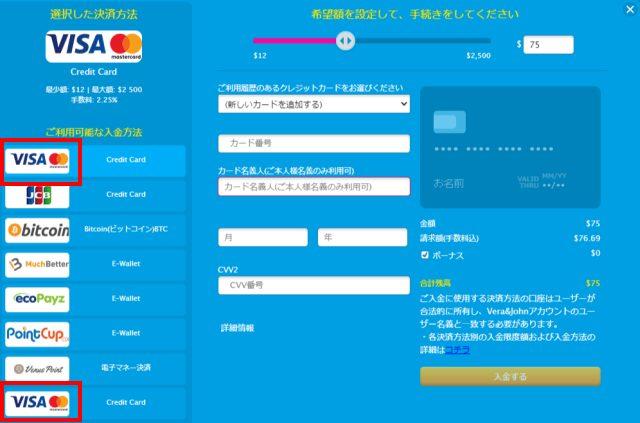 MasterCard(マスターカード)の決済方法が2種類用意されている