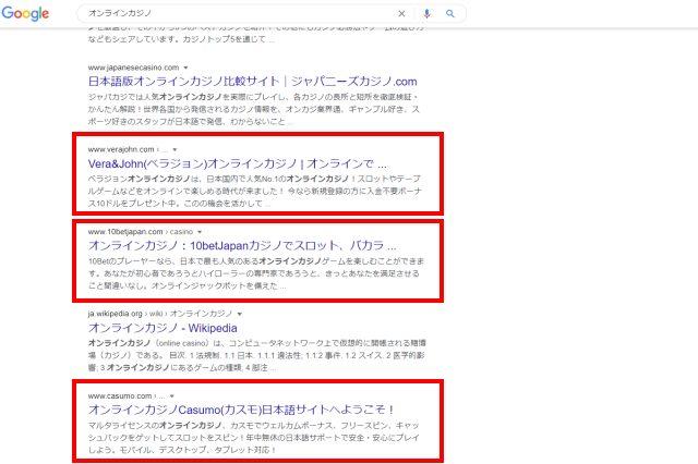 オンラインカジノでのGoogle検索結果
