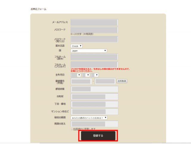 VenusPoint(ヴィーナスポイント)のユーザー情報登録