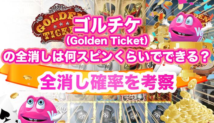 ゴルチケ(Golden Ticket)の全消しは何スピンくらいでできる?全消し確率を考察