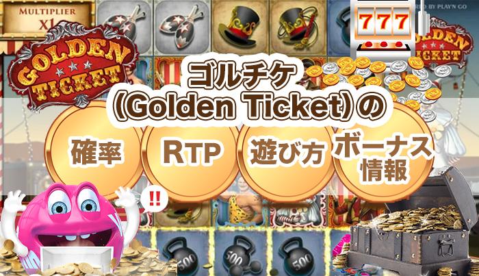 ゴルチケ(Golden Ticket)の確率・RTP・遊び方・ボーナス情報