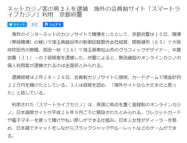 スマートライブカジノ事件(産経WEST)