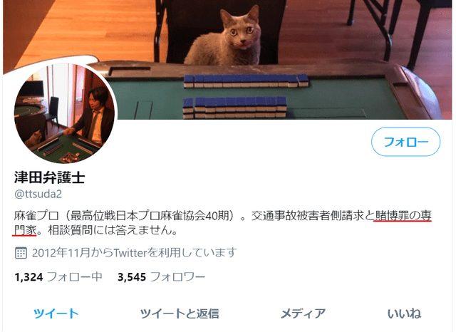津田岳宏弁護士のツイッター