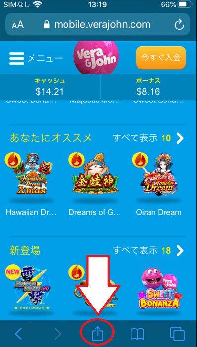 ベラジョンカジノスマホサイトホームページ