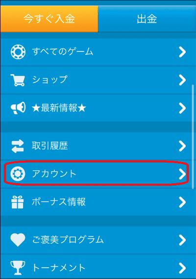 ベラジョンカジノアカウント削除法:「アカウント」ボタンタップ