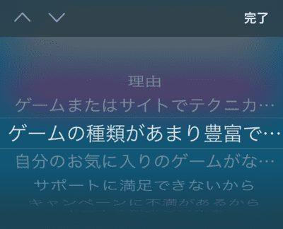 ベラジョンカジノアカウント削除法:退会理由一覧