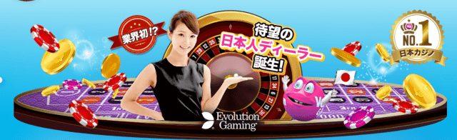 日本人専用ルーレットテーブル『Japanese Roulette』
