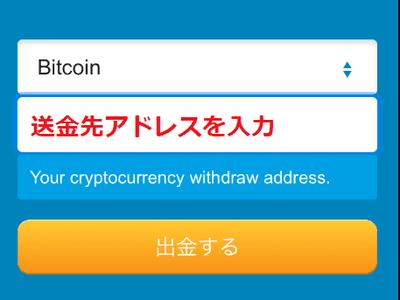 ベラジョンカジノからビットコインで出金する方法5ビットコインウォレットのアドレスを入力