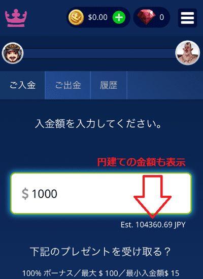 カジ旅の入金画面でのレート換算