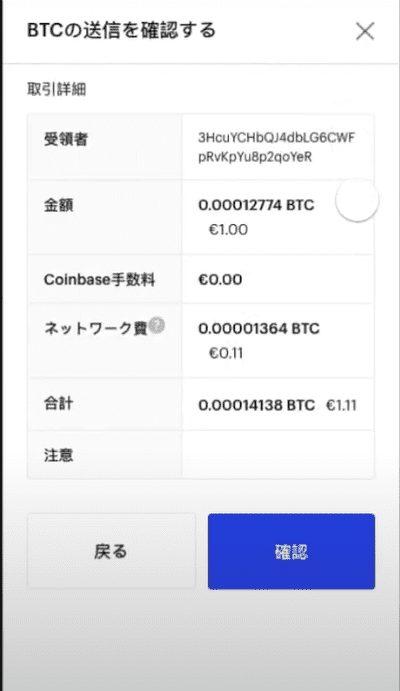 ビットコインウォレット側での送金手続きを確認する
