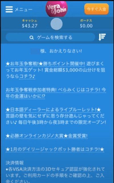 ベラジョンカジノに仮想通貨で入金完了!