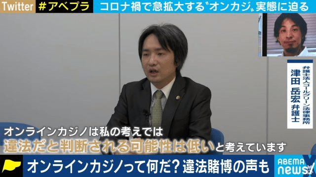 オンラインカジノ利用についてコメントする津田岳宏弁護士
