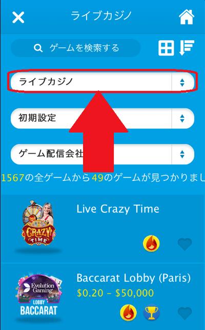 「ライブカジノ」を選択