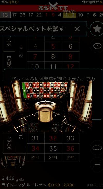 ベラジョンカジノのライトニングルーレットに入室完了