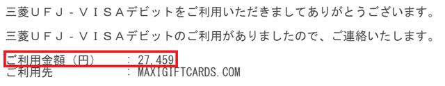 デビットカードの支払明細