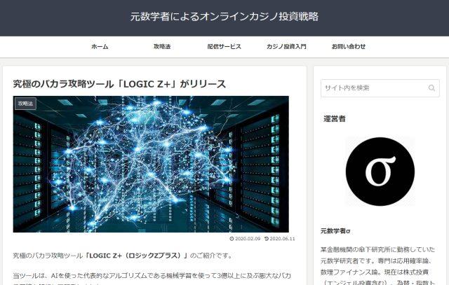 カジノを愛する数学者の「LOGIC Z+(ロジックZ)」
