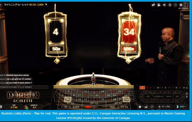 ベラジョンカジノのライトニングナンバー抽選