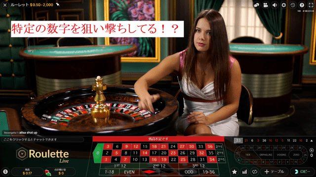 オンラインカジノでディーラーが狙った数字に入れているイカサマの疑惑画像