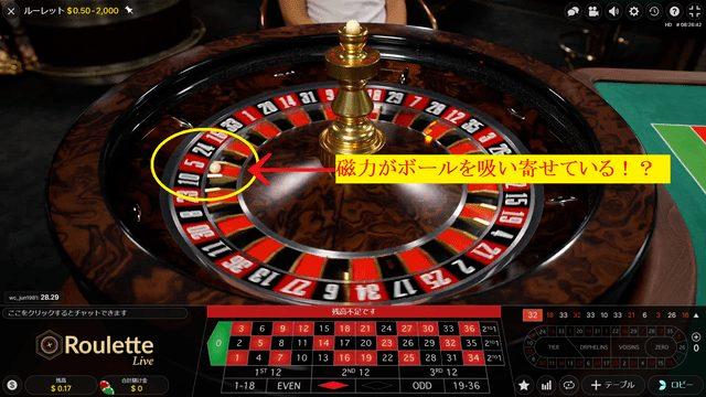 オンラインカジノでボールが磁力により特定のポケットに吸い寄せられている疑惑画像
