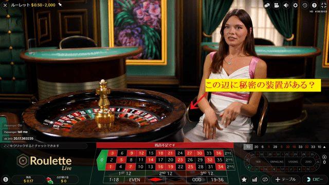 オンラインカジノで的中する数値が機械により決められている疑惑画像