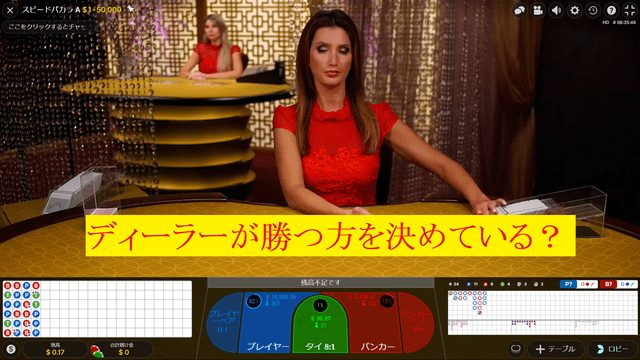 オンラインカジノでベット額が小さい方が必ず勝つように操作している疑惑画像