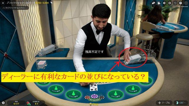 オンラインカジノで必ずディーラーが勝つように細工する疑惑画像