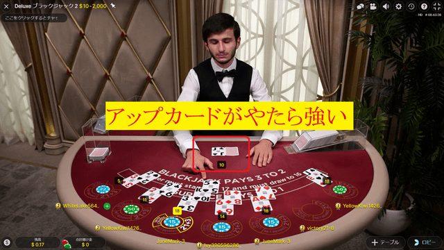 オンラインカジノでディーラーのアップカードがやたら強い疑惑画像