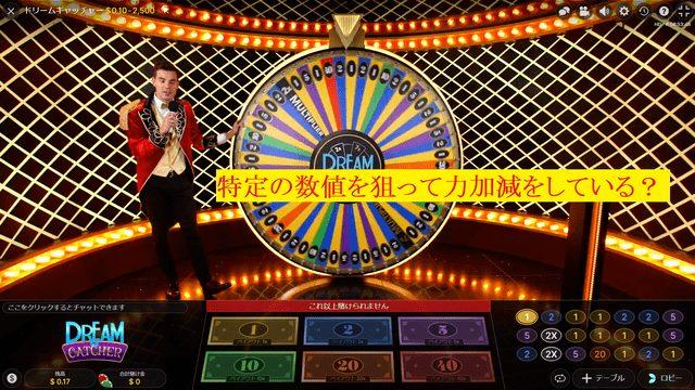 オンラインカジノでプレイヤーのベットが少ない数値を的中させる疑惑画像