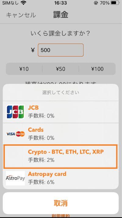 仮想通貨入金で「Crypto – BTC , ETH , LTC , XRP」を選ぶ