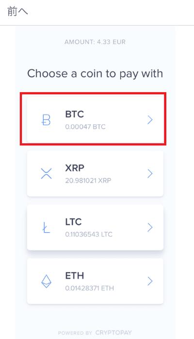 仮想通貨の種類を選択