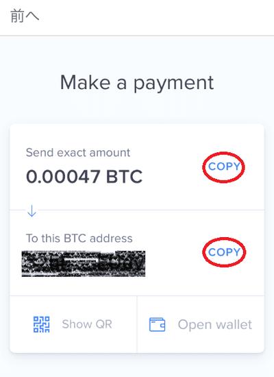 送金する仮想通貨の量と、送金先のアドレスが表示