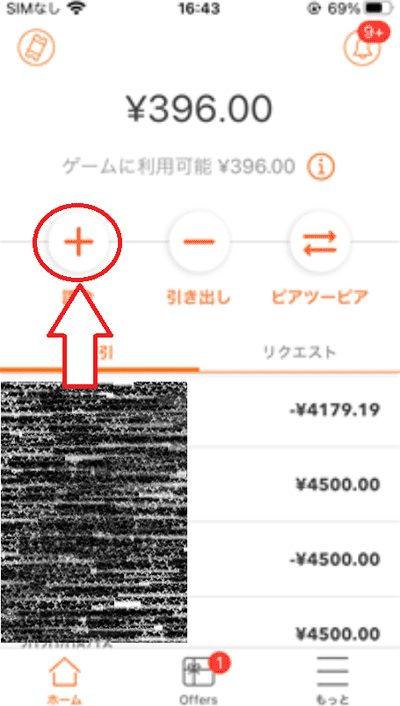 Astropay cardからMuch Better(マッチベター)へ入金