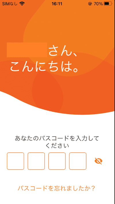 Much Better(マッチベター)パスコード入力画面