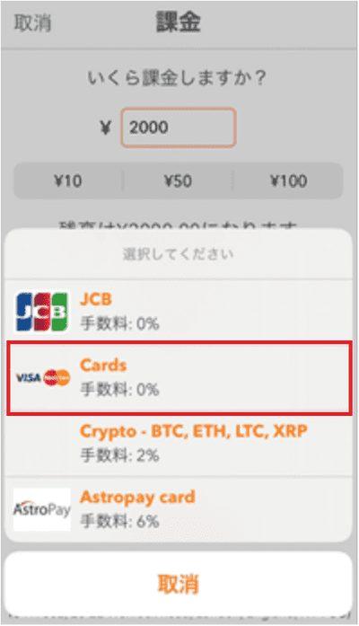 Much Better(マッチベター)入金でクレジットカードを選択